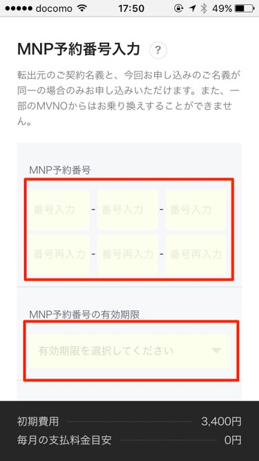 LINEモバイル申し込みページMNP番号の入力