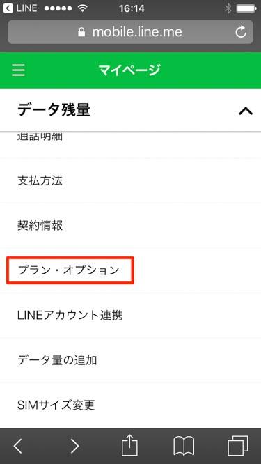 LINEモバイルマイページのメニューの画像