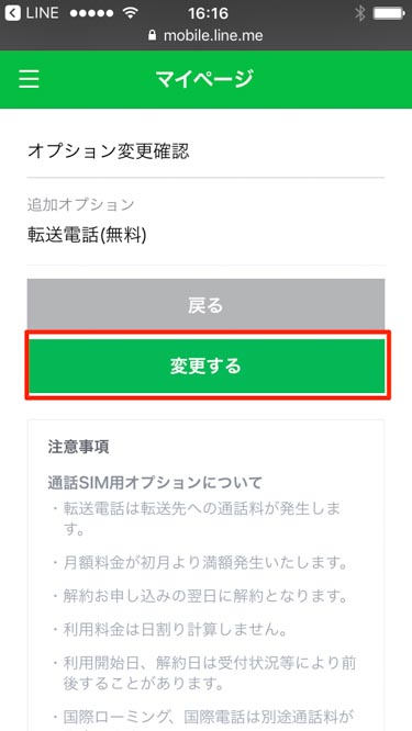 LINEモバイル転送電話「変更する」の画像