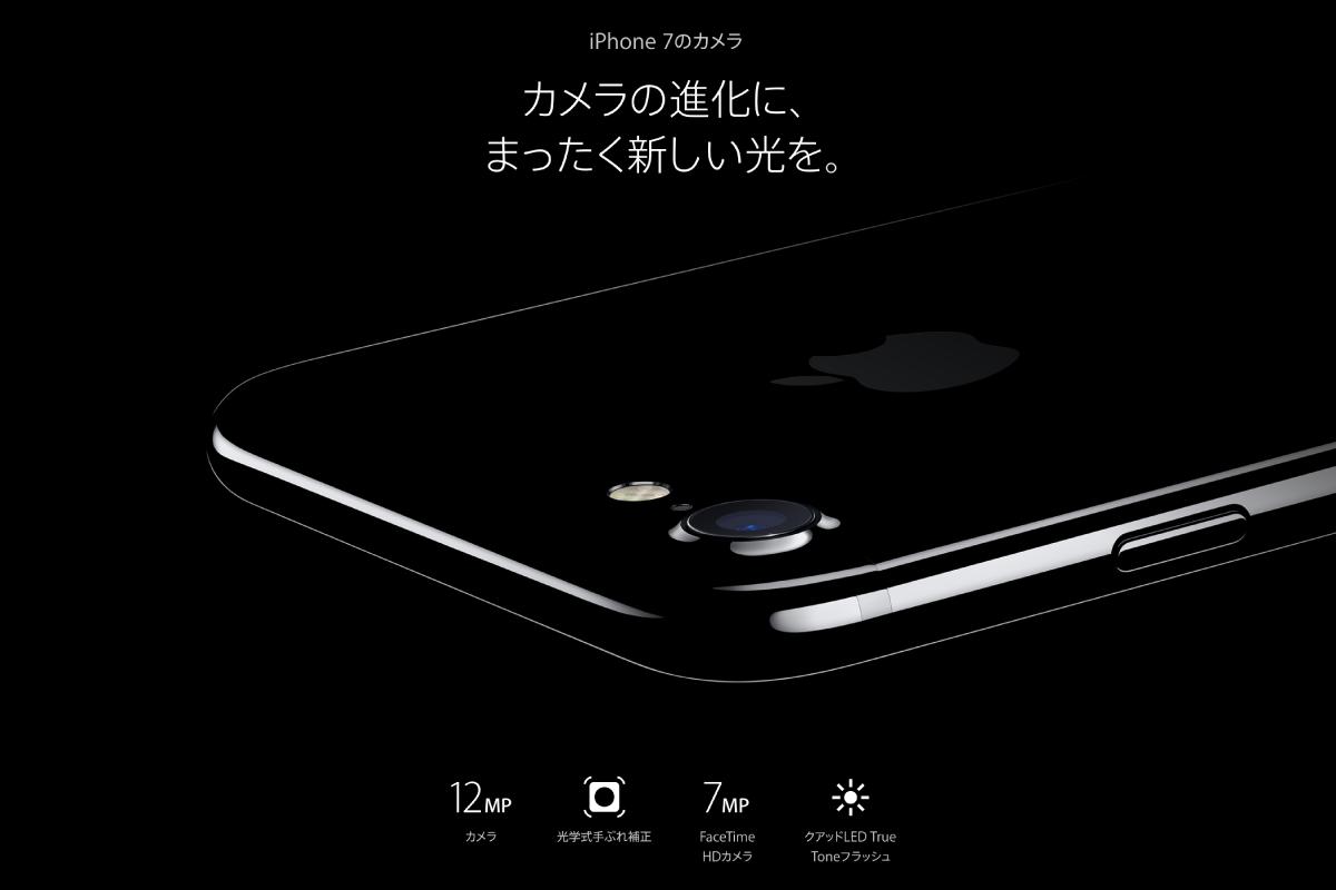 iPhone7のカメラ性能イメージ画像