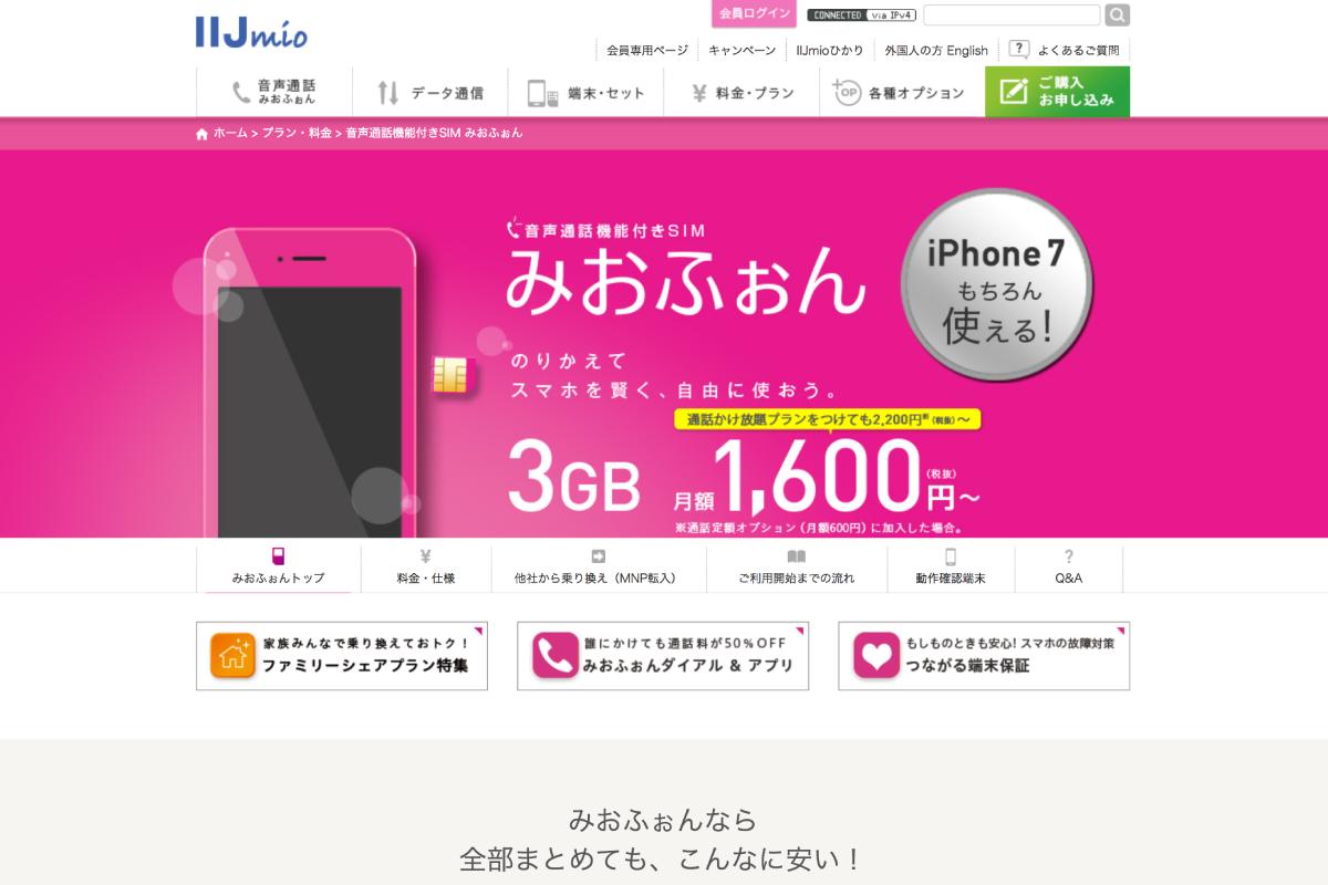 IIJmio(みおふぉん)サイトキャプチャ画像
