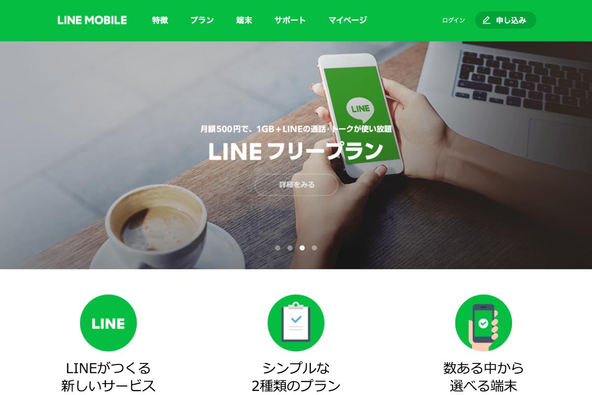 LINEモバイルサイトキャプチャ画像